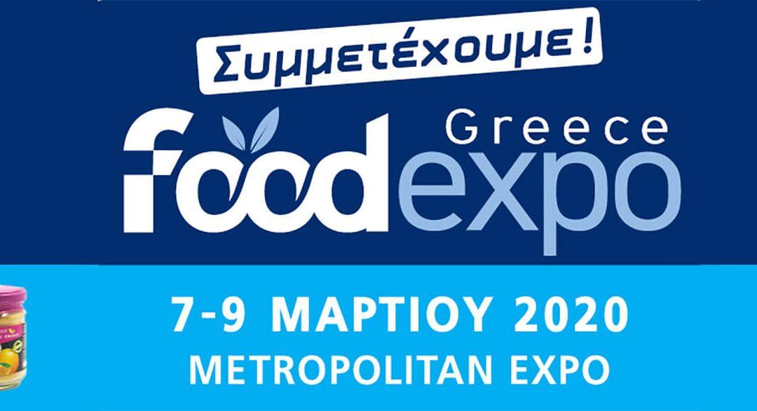 Η 4G – Greek Gaia's Global Gate συμμετέχει στην FOOD EXPO GREECE