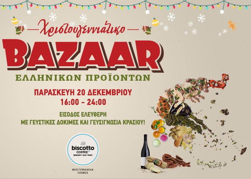 Χριστουγεννιάτικο BAZAAR Ελληνικών Προϊόντων στο biscotto